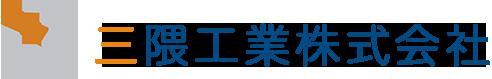 三隈工業株式会社